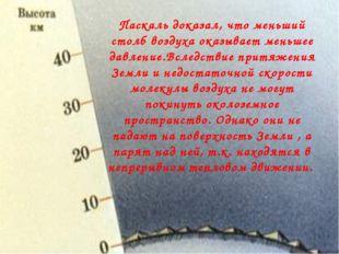Паскаль доказал, что меньший столб воздуха оказывает меньшее давление.Вследст