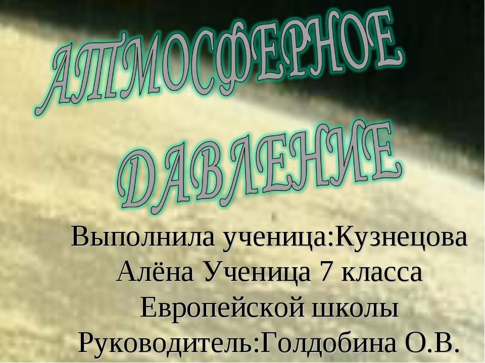 Выполнила ученица:Кузнецова Алёна Ученица 7 класса Европейской школы Руководи...