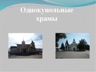 Однокупольные храмы