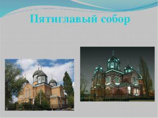 Пятиглавый собор