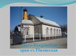 Свято-Покровский храм ст.Тбилисская
