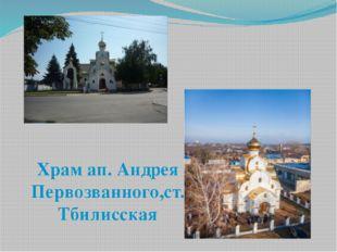 Храм ап. Андрея Первозванного,ст. Тбилисская