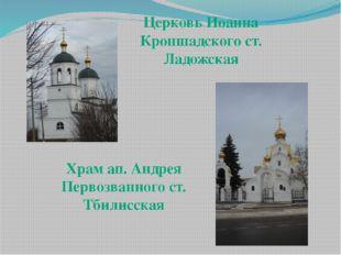 Церковь Иоанна Кроншадского ст. Ладожская Храм ап. Андрея Первозванного ст. Т