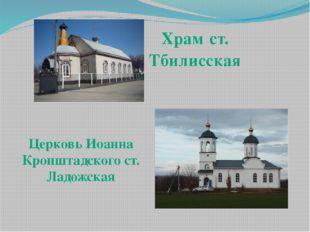 Храм ст. Тбилисская Церковь Иоанна Кронштадского ст. Ладожская
