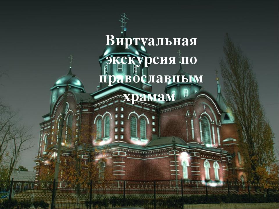 Виртуальная экскурсия по православным храмам