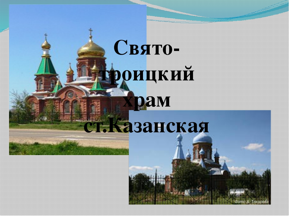 Свято-троицкий храм ст.Казанская