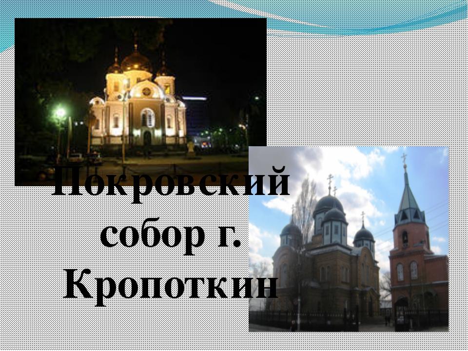 Покровский собор г. Кропоткин