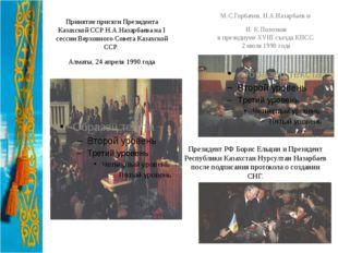 Принятие присяги Президента Казахской ССР Н.А.Назарбаева на І сессии Верховно