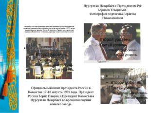 18 октября 1991 года руководители восьми суверенных республик подписали догов