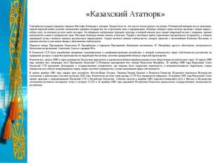 «Казахский Ататюрк» Главнейшим вкладом турецкого генерала Мустафы Ататюрка в