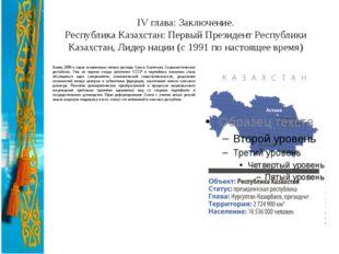 IV глава: Заключение. Республика Казахстан: Первый Президент Республики Казах