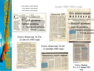 Газета «Известия» 24 августа 1981 года. Газета «Известия» 7 июля 1981 года. Г