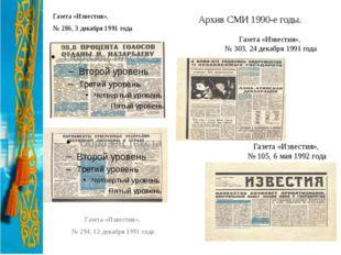 Архив СМИ 1990-е годы. Газета «Известия», № 286, 3 декабря 1991 года Газета «