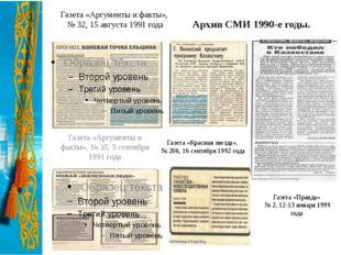 Архив СМИ 1990-е годы. Газета «Аргументы и факты», № 32, 15 августа 1991 года
