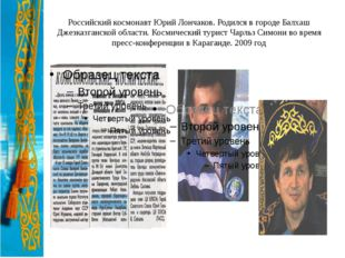 Российский космонавт Юрий Лончаков. Родился в городе Балхаш Джезказганской об