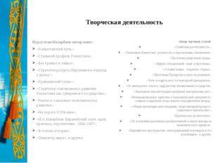 Творческая деятельность Нурсултан Назарбаев-автор книг: «Казахстанский путь»;