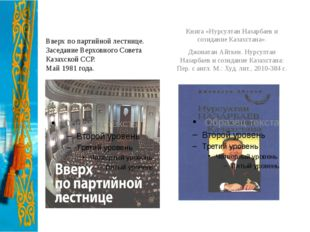 Вверх по партийной лестнице. Заседание Верховного Совета Казахской ССР. Май 1