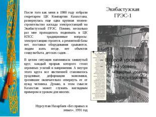 Экибастузская ГРЭС-1 После того как меня в 1980 году избрали секретарем ЦК Ко