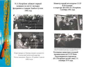 Н.А.Назарбаев забивает первый колышек на месте закладки фундамента станции Эк