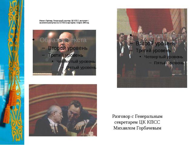 Михаил Горбачев, Генеральный секретарь ЦК КПСС, выступает с заключительной ре...