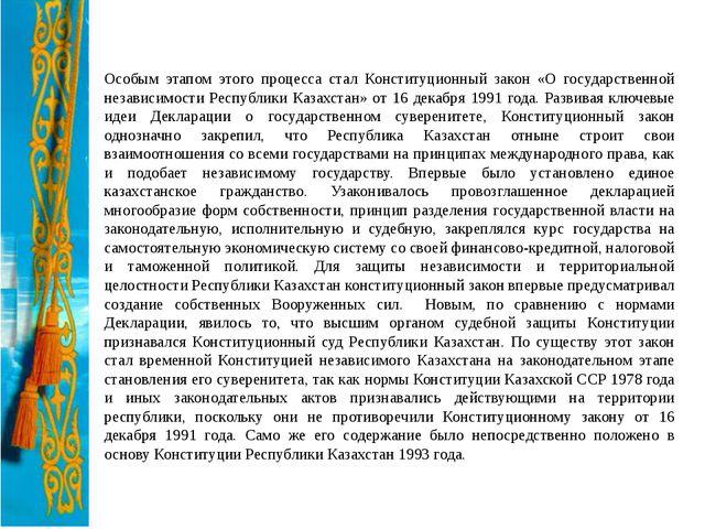 Особым этапом этого процесса стал Конституционный закон «О государственной не...