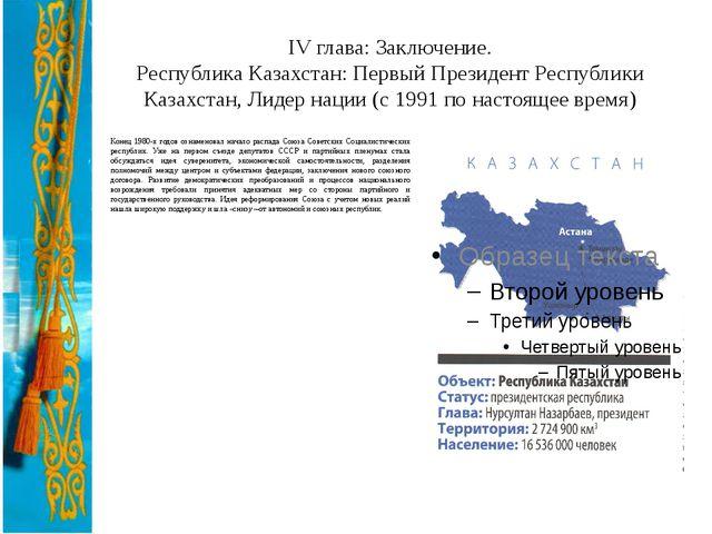 IV глава: Заключение. Республика Казахстан: Первый Президент Республики Казах...