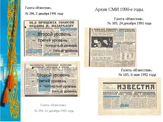 Архив СМИ 1990-е годы. Газета «Известия», № 286, 3 декабря 1991 года Газета «...