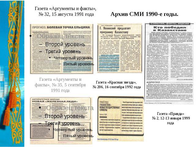 Архив СМИ 1990-е годы. Газета «Аргументы и факты», № 32, 15 августа 1991 года...