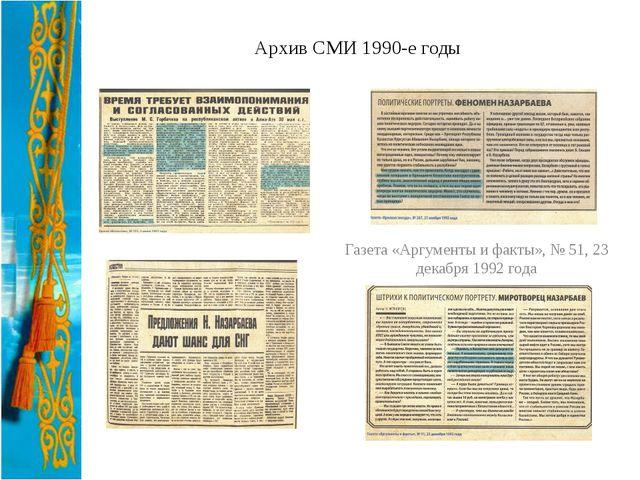 Архив СМИ 1990-е годы Газета «Аргументы и факты», № 51, 23 декабря 1992 года