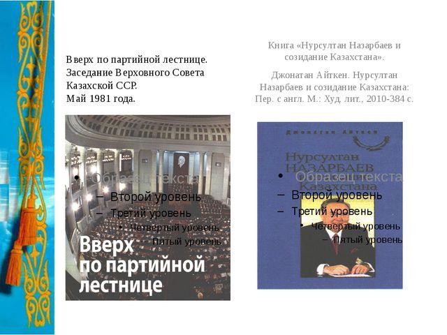 Вверх по партийной лестнице. Заседание Верховного Совета Казахской ССР. Май 1...
