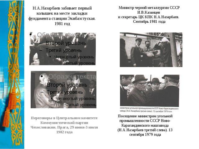 Н.А.Назарбаев забивает первый колышек на месте закладки фундамента станции Эк...