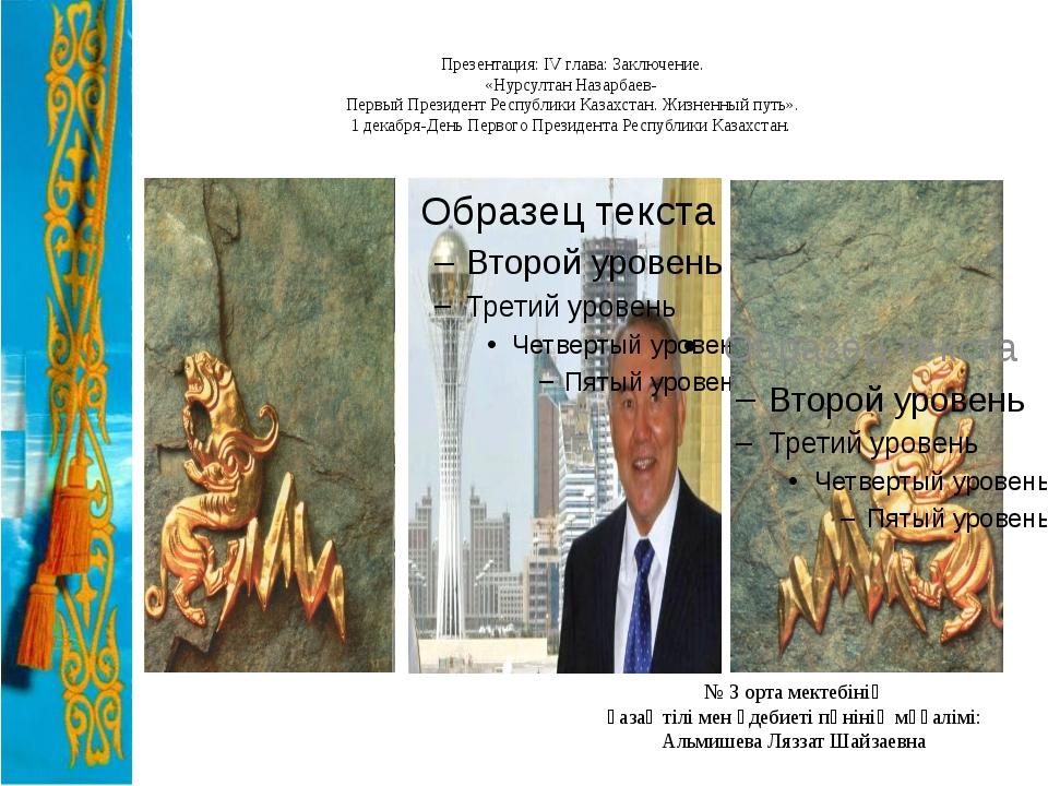 Презентация: IV глава: Заключение. «Нурсултан Назарбаев- Первый Президент Ре...