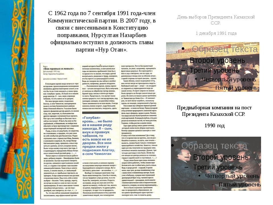 Предвыборная компания на пост Президента Казахской ССР. 1990 год День выборов...
