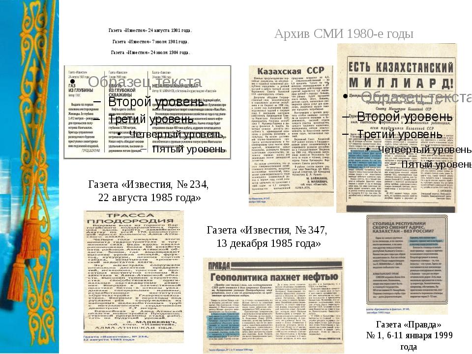 Газета «Известия» 24 августа 1981 года. Газета «Известия» 7 июля 1981 года. Г...