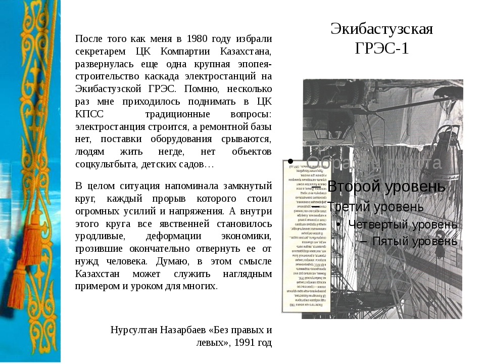 Экибастузская ГРЭС-1 После того как меня в 1980 году избрали секретарем ЦК Ко...