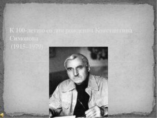 К 100-летию со дня рождения Константина Симонова (1915–1979)