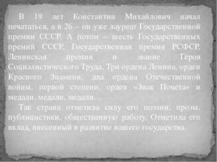 В 19 лет Константин Михайлович начал печататься, а в 26 – он уже лауреат Госу