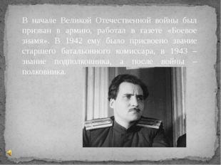 В начале Великой Отечественной войны был призван в армию, работал в газете «Б
