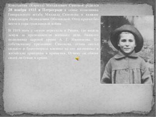 Константин (Кирилл) Михайлович Симонов родился 28 ноября 1915 в Петрограде в