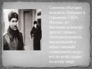 Симонов объездил полсвета. Побывал в Германии, США, Японии, во Вьетнаме и мно