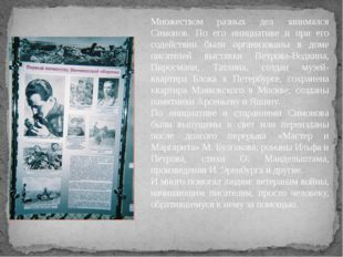 Множеством разных дел занимался Симонов. По его инициативе и при его содейств
