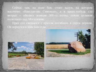 Сейчас там, на поле боя, стоит валун, на котором высечено «Константин Симонов