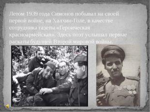 Летом 1939 года Симонов побывал на своей первой войне, на Халхин-Голе, в каче