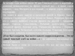 За четыре года войны около 30 раз Симонов ездил в короткие и длинные командир