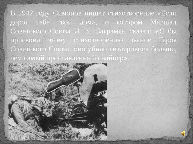 В 1942 году Симонов пишет стихотворение «Если дорог тебе твой дом», о котором...