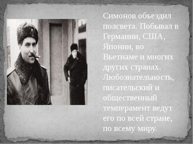 Симонов объездил полсвета. Побывал в Германии, США, Японии, во Вьетнаме и мно...