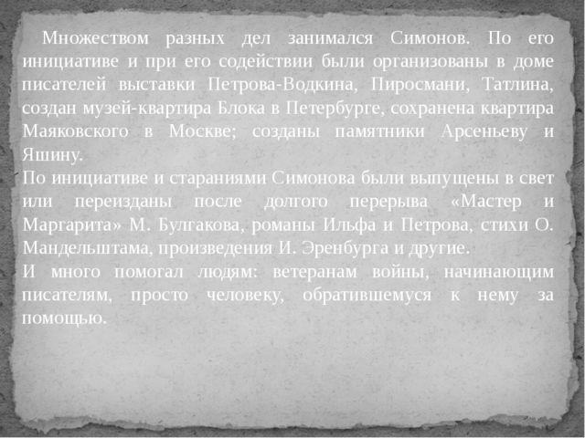 Множеством разных дел занимался Симонов. По его инициативе и при его содейс...