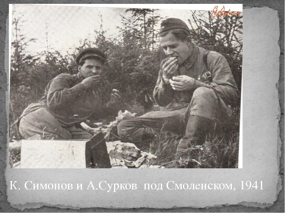 К. Симонов и А.Сурков под Смоленском, 1941