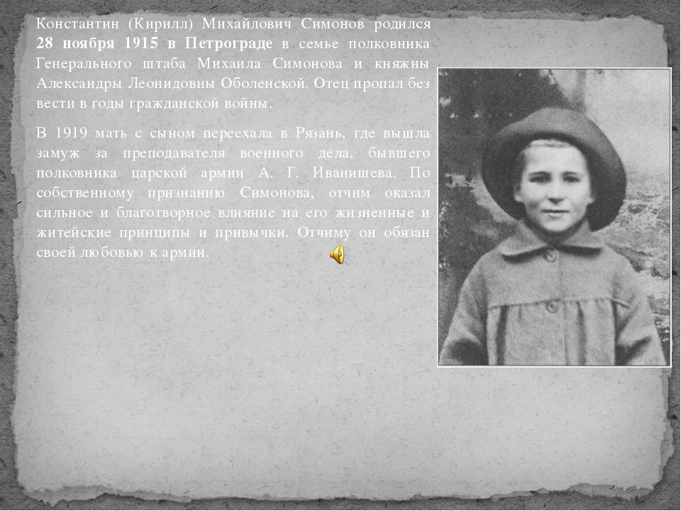 Константин (Кирилл) Михайлович Симонов родился 28 ноября 1915 в Петрограде в...