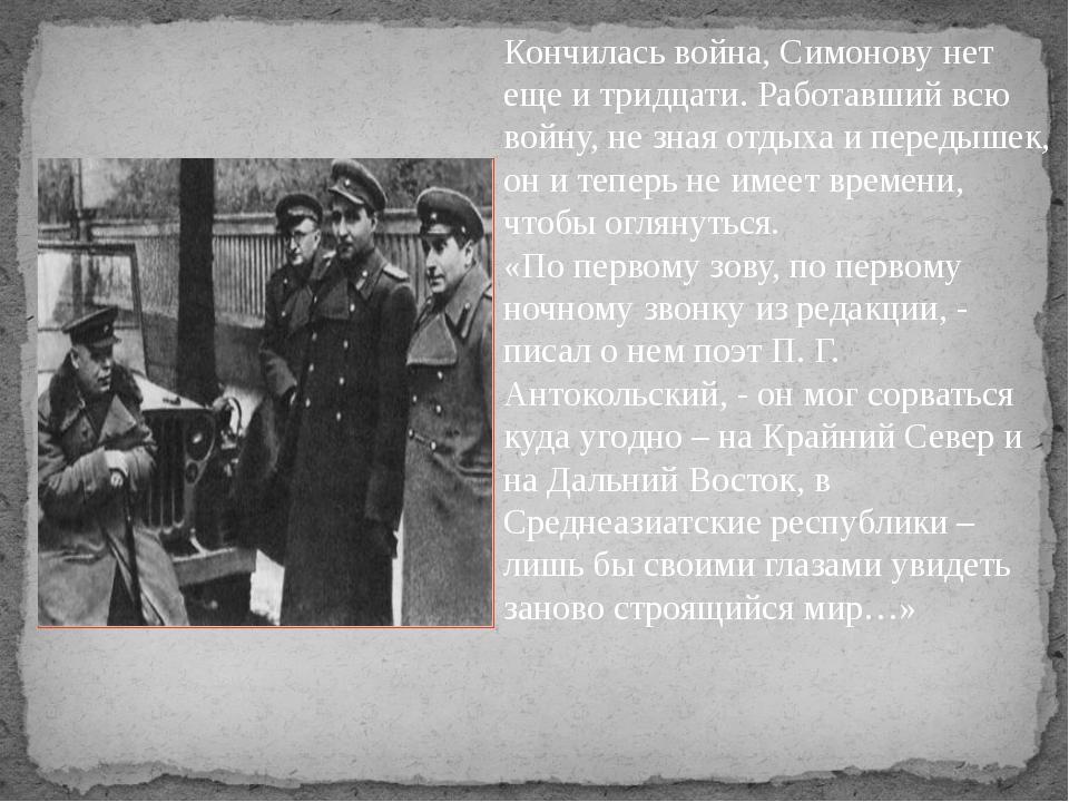 Кончилась война, Симонову нет еще и тридцати. Работавший всю войну, не зная о...